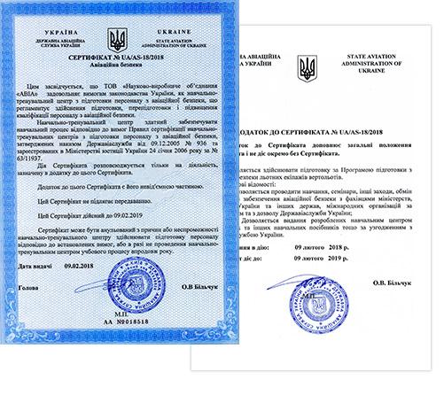 Учебно-тренажерный центр НПО «АВИА»